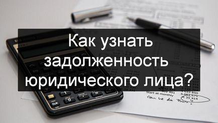 Jak sprawdzić dług osoby prawnej