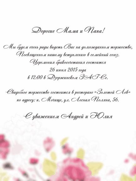 6f3c921caa93fa Тексти запрошень на весілля