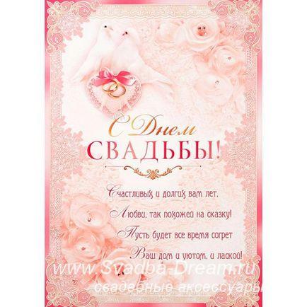 Поздравление со свадьбой молодоженам оригинальные в прозе 25
