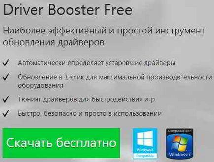 Як налаштувати автоматичне оновлення драйверів windows 7