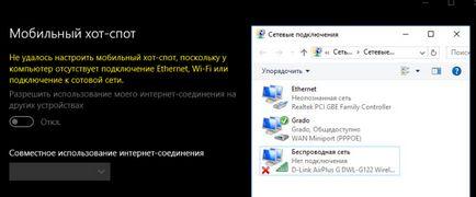 Мобільний хот-спот в windows 10 через pppoe (набір номера, високошвидкісне підключення)