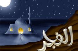 Намаз - шлях пророків