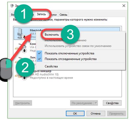 Як налаштувати мікрофон на ноутбуці або комп'ютері з windows 10