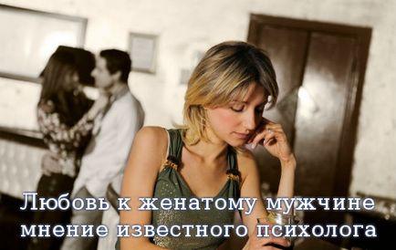 Любов до одруженого чоловіка - думка відомого психолога