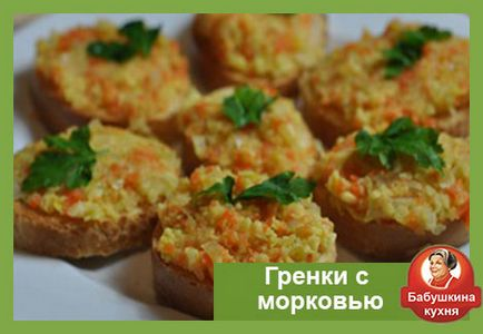 Рецепт грінок дуже незвичайний і простий у приготуванні