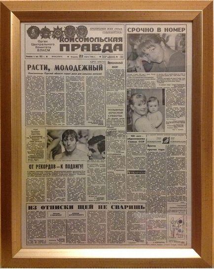 Газета правда с поздравлениями на день рождения 315