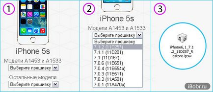 Как сделать перепрошивку на айфоне 281