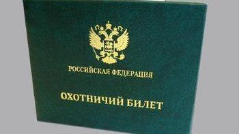 Jak zdobyć bilet myśliwski za pośrednictwem usług rządowych