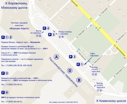 Схема паркування в аеропорту Внуково
