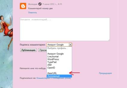 Як створити рукодільний блог безкоштовно в google на крок 5 сторінки і коментарі