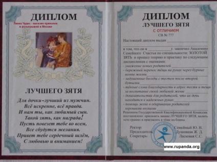 Поздравления Зятя С Дочкой