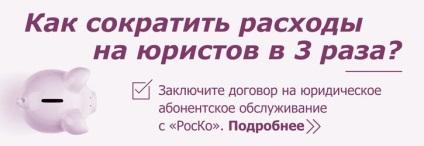 Порядок оскарження результатів перевірки трудової інспекції - статті компанії Роско
