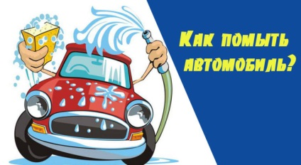 Jak właściwie umyć samochód, auto wiki