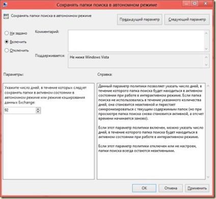Централізоване розгортання налаштувань microsoft outlook засобами групової політики 1