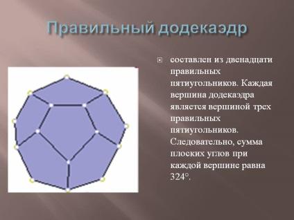 Правильний додекаедр - презентація 7366-20