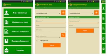 Мобільний розшук »як судові пристави ловлять боржників додатком, сканирующим номера машин