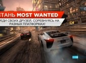 Завантажити гру need for speed most wanted на андроїд безкоштовно остання версія v apk