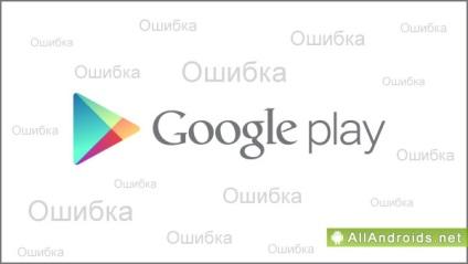 Помилки google play market і методи їх вирішення