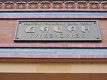 معبد بوذي في سان بطرسبرج