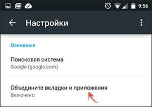 Jak zwrócić karty w chrome dla Androida