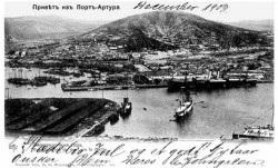 Порт-Артур як дзеркало нашої пам'яті