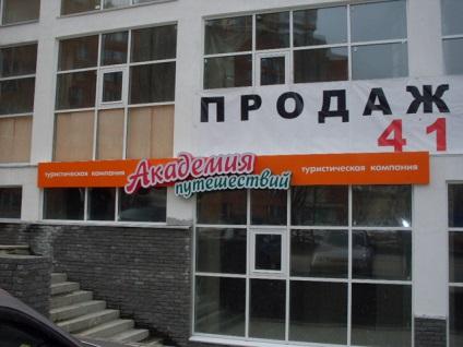 Реклама і дизайн - фасадні вивіски нижній новгород, виготовлення фасадних вивісок, вивіски на