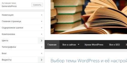 Як встановити тему wordpress, настройка і вибір шаблону