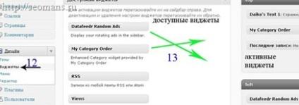 Вибрати тему wordpress і встановити шаблон wordpress на свій блог
