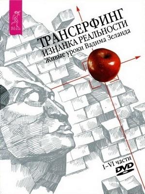 Трансерфінг реальності, Вадим Зеланд - форум магії formagic