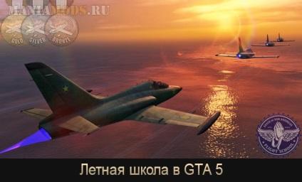 Льотна школа в gta 5 - grand theft auto 5
