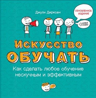 Читання на літо 7 книг для вчителів
