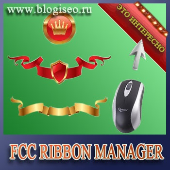 Fcc ribbon manager