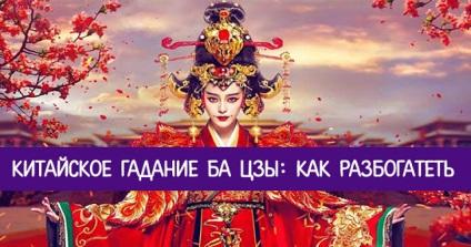 Китайське ворожіння ба цзи як розбагатіти - езотерика і самопізнання