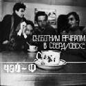Текст пісні реклама - Чайф - суботнього вечора в Свердловську (1986)