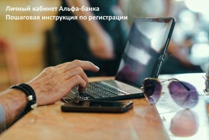 Особистий кабінет банку зеніт інструкція по реєстрації та зміні пароля