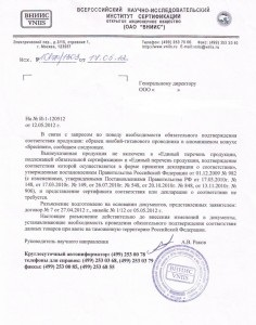 Відмовний лист про сертифікацію правила отримання та зразок