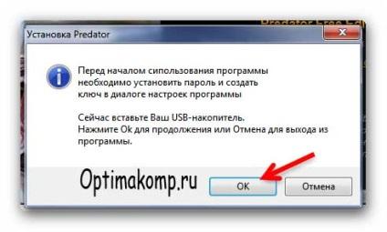 Як блокувати комп'ютер флешкою або програма predator