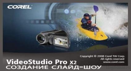 Як зробити слайд-шоу з фотографій в програмі corel videostudio pro