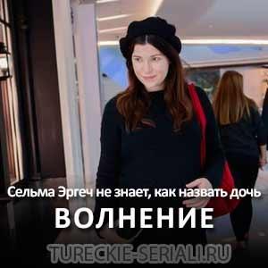 Сельма ергеч не вибрала ім'я дочки - турецька серіал