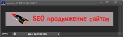 Як зробити банер для сайту в фотошопі
