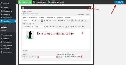 Як зробити біжучий рядок на сайті,% blog title%