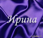 Таємниця імені ірина щоденник групи - Ірини, Іріночка, Иришка