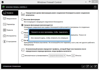 Огляд windows firewall control
