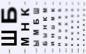 pentru verificarea vederii)