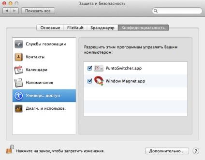 Os x автоматичне перемикання розкладки на mac - блог колишнього сисадміна