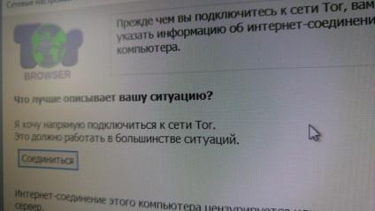 Як забезпечити анонімність при серфінгу в мережі, chip росія
