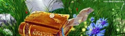 Пилова комора 54 - казки лісу про відлуння і не тільки