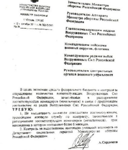 Директива Сердюкова офіцерам гроші не платити, армія і озброєння, mywebs