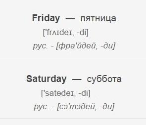 Як вимовляються по-російськи англійські дні тижня (см)