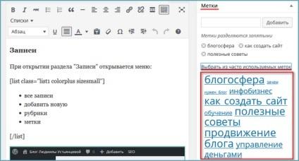 Hogyan hozzunk létre, kezelheti és megjeleníti a címkén cikkek, blog Ludmila Ustyantseva